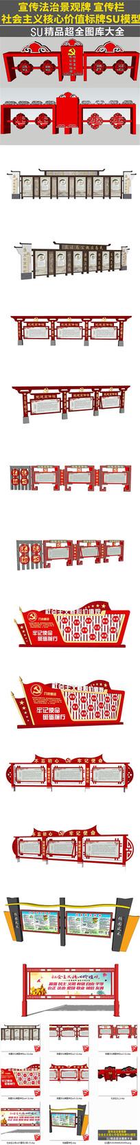 党建文化墙宣传栏su图集