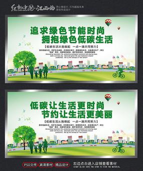 低碳生活绿色出行展板