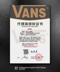 范斯官方淘宝网店微信授权证书模板