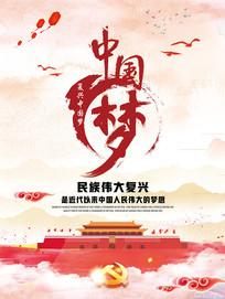 复兴中国梦海报模板