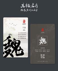 高档中国风书法名片模板