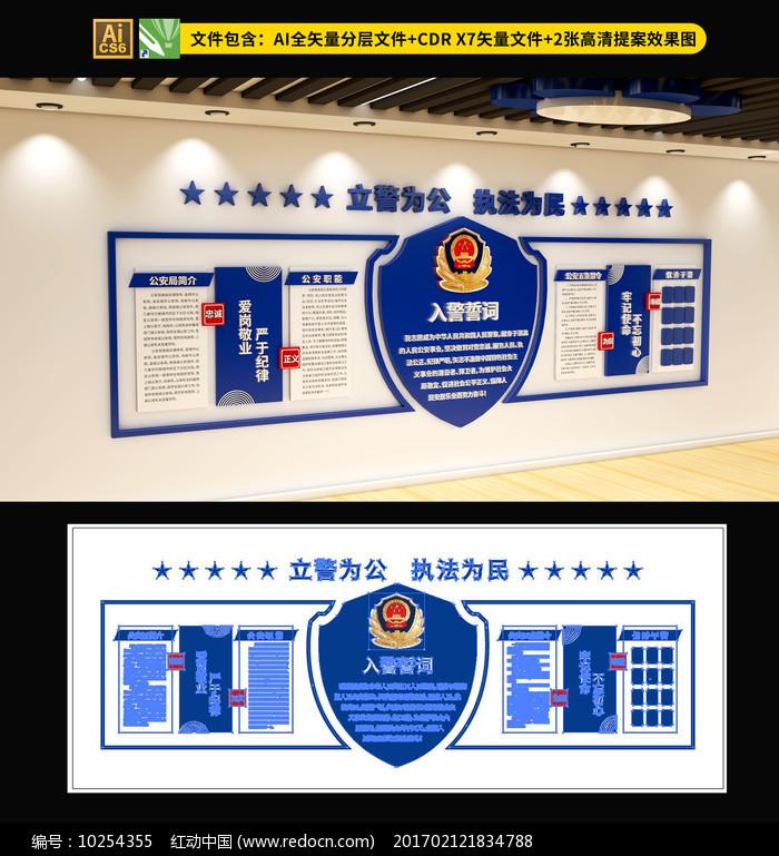 公安警营文化墙设计图片
