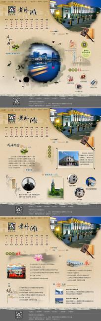 古典中国风水墨风网页模板