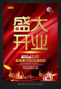 红色大气盛大开业海报