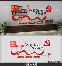 简约多功能党建文化荣誉展示墙