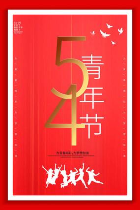简约红色五四青年节海报