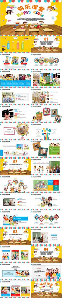 快乐课堂教育公开课PPT模板