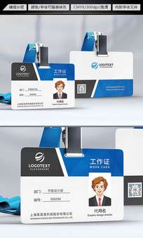 蓝色横版工作证胸卡工牌证件