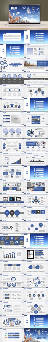 蓝色科技企业宣传公司简介模板PPT