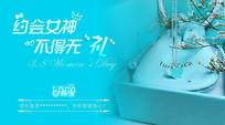 蓝色系列38节女装宣传海报
