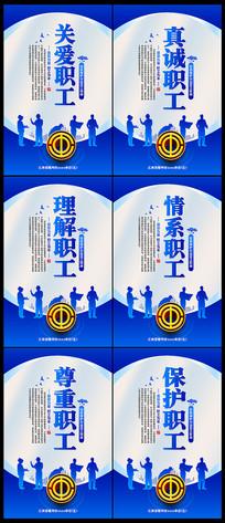 蓝色职工工会标语宣传展板