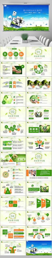 绿色科技公司融资计划书ppt