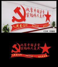 凝聚中国力量文化墙