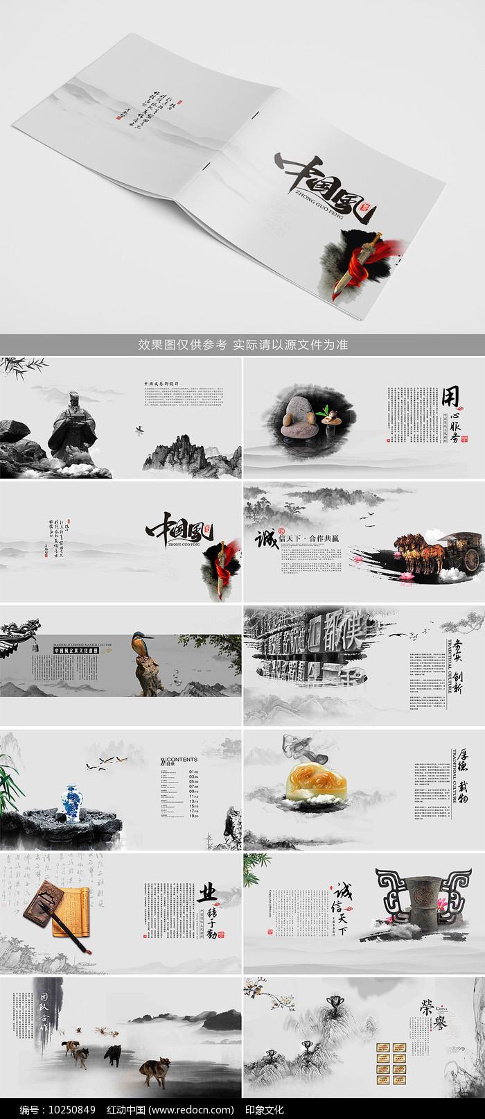 品牌文化宣传画册图片