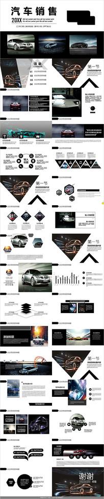 汽车公司汽车营销PPT模板
