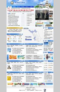 气象局网站首页模板 PSD