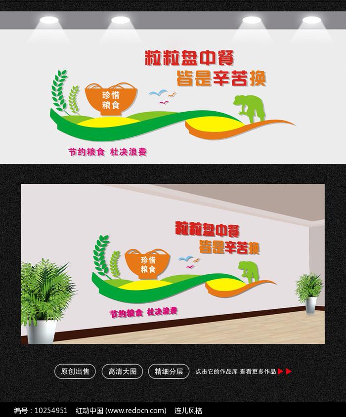 企业食堂文化墙图片