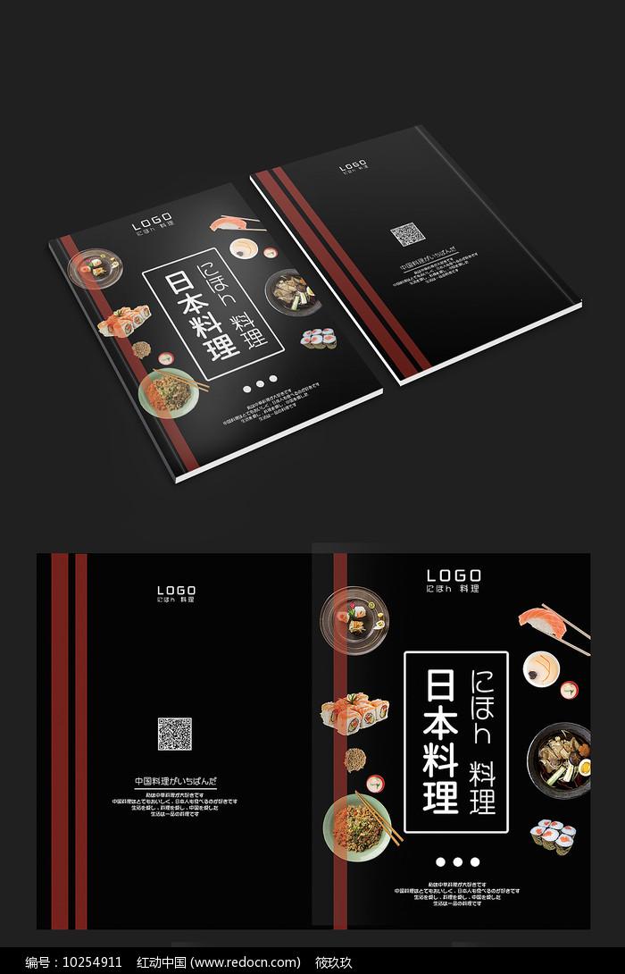 日本料理食品美食画册封面图片