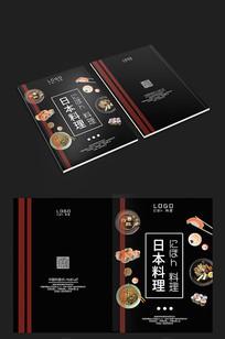 日本料理食品美食画册封面