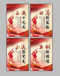 十九大党建党政宣传展板