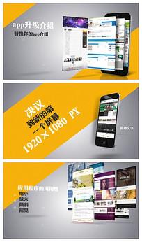 手机app应用程序宣传推广AE模板