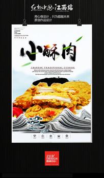 小酥肉小吃海报设计