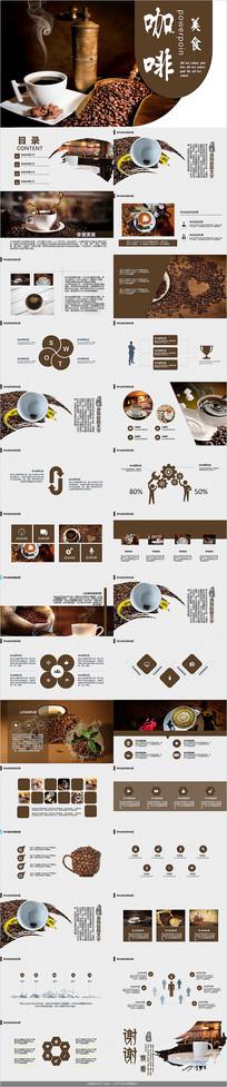 下午茶咖啡介绍PPT模板