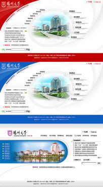 学校网站首页PSD模板 PSD