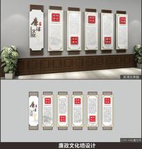 优雅精致廉政文化展示墙