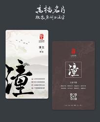 原创中国风潼姓毛笔字高档名片