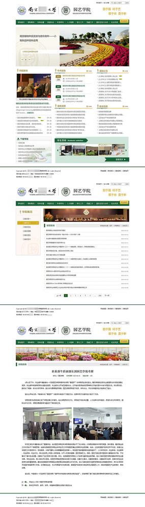 园艺学院农业大学网页全套模板