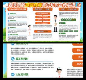 预防疾病健康卫生知识展板