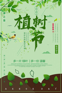 植树节宣传海报设计 PSD
