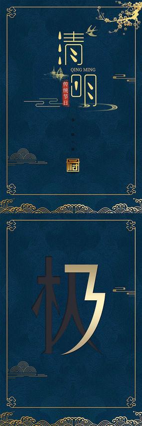 中国风古典海报设计 PSD