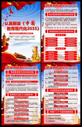 中国教育现代化展板 PSD