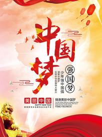中国梦强国梦海报设计