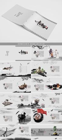 中式水墨画册模版设计