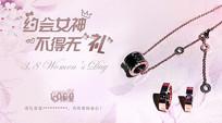 珠宝广告粉色女人节海报