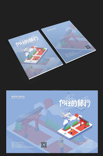 2.5D旅行封面
