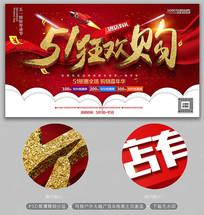 51狂欢购劳动节促销海报