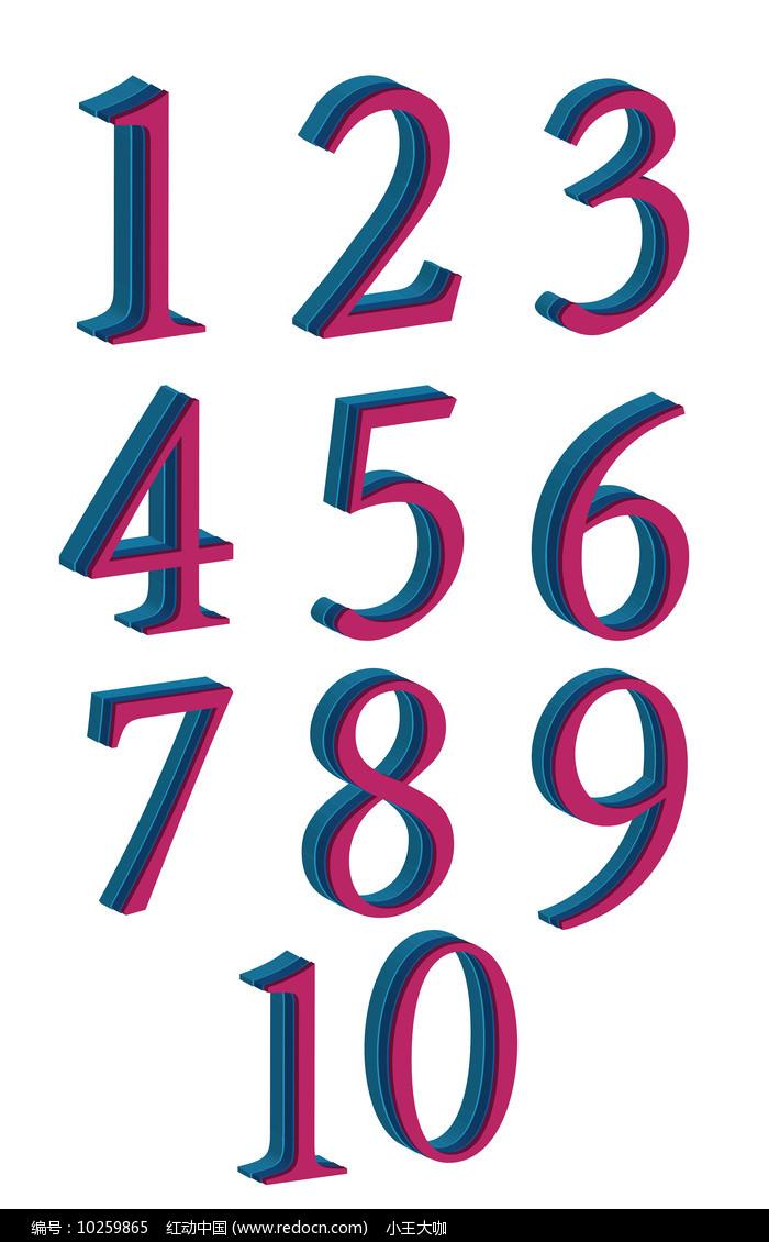 创意1-10字体元素图片