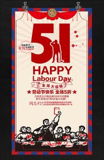 创意51劳动节促销海报