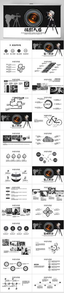 创意黑白摄影摄像大赛动态PPT