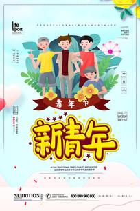 创意简洁五四青年节海报