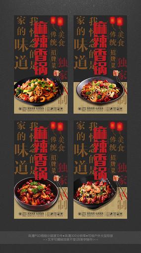 创意精品麻辣香锅餐饮文化海报