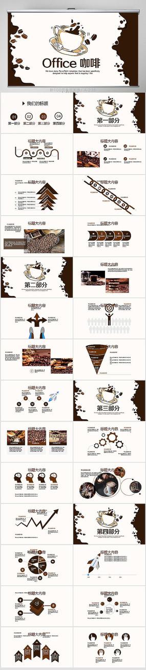 创意时尚休闲咖啡厅PPT
