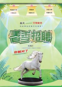 春季招聘的广告宣传海报设计