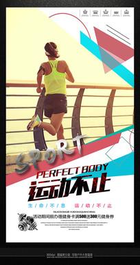 大气精美创意健身宣传海报
