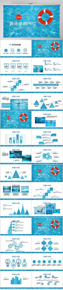儿童游泳教学安全教育PPT
