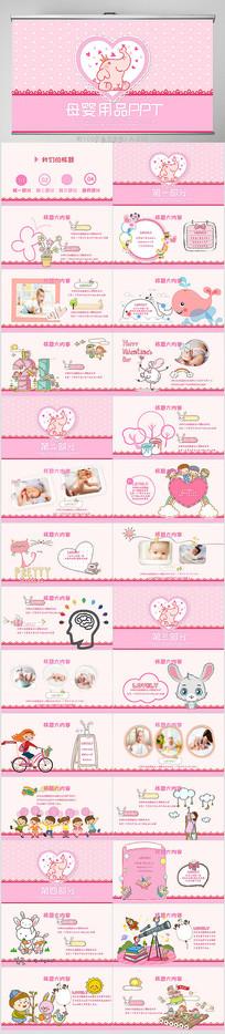 粉色母婴婴儿用品宣传PPT
